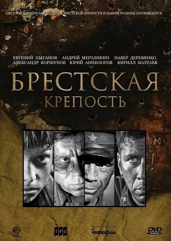 67499902_brestskaja_krepostj_DVDRip_2010.jpg