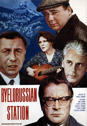 Byelorussian_station_poster.jpg
